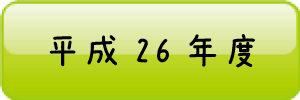 平成26年度_ボタン