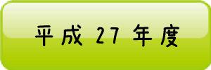 平成27年度_ボタン