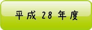 平成28年度_ボタン