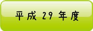 平成29年度_ボタン