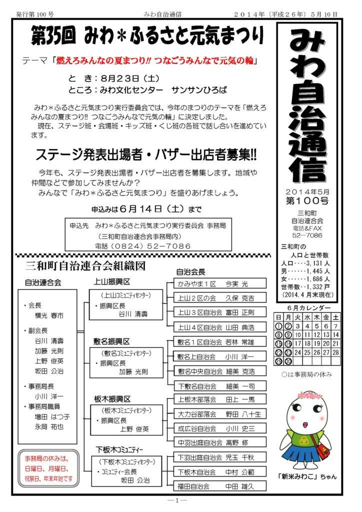 第100号(H26年5月)_ページ_1