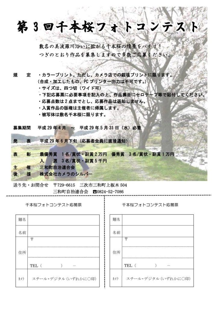 H29千本桜フォトコンテスト