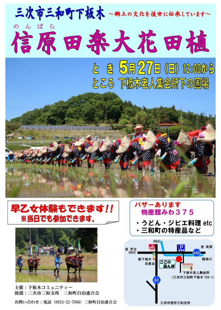 信原田楽大花田植(H30) ~三和町自治連合会~