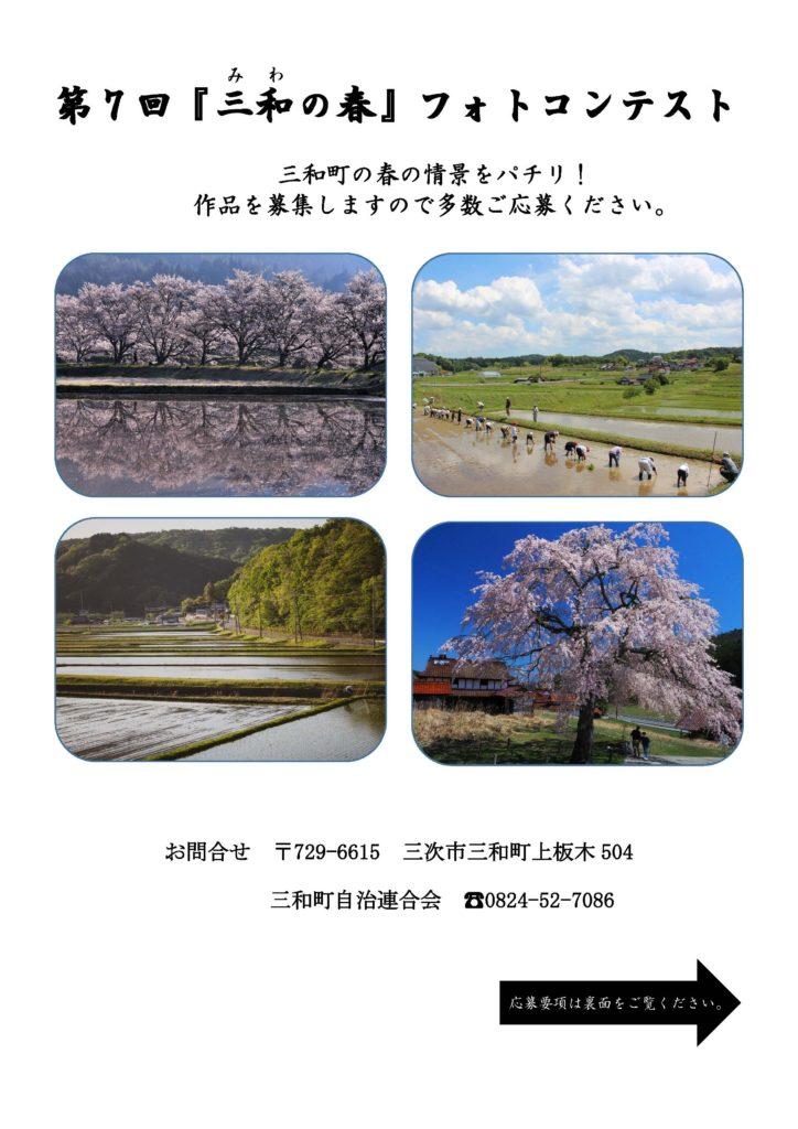 第7回『三和の春』フォトコンテスト(令和3年度)