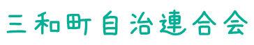 三和町自治連合会OfficialSite